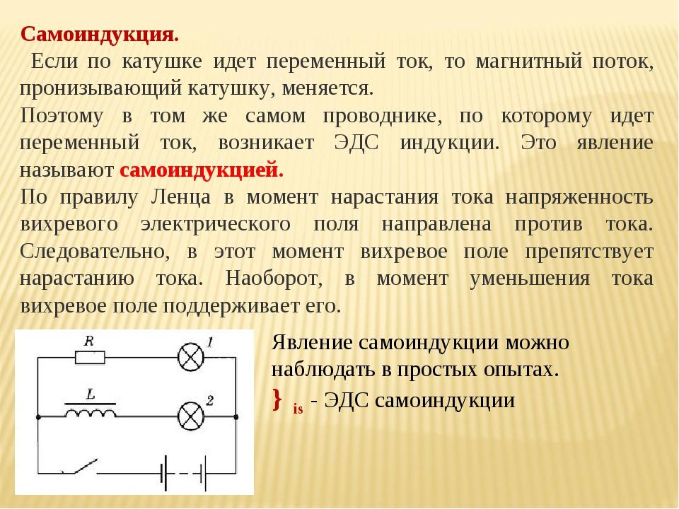Самоиндукция. Если по катушке идет переменный ток, то магнитный поток, прониз...