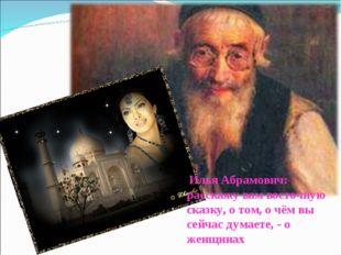 Илья Абрамович: расскажу вам восточную сказку, о том, о чём вы сейчас думает
