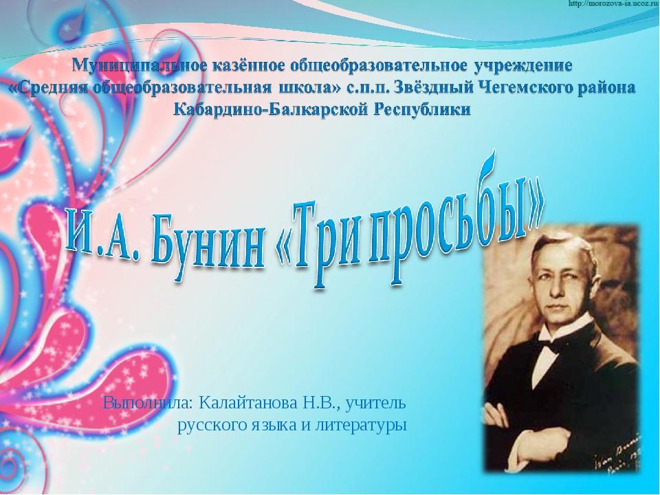 Выполнила: Калайтанова Н.В., учитель русского языка и литературы