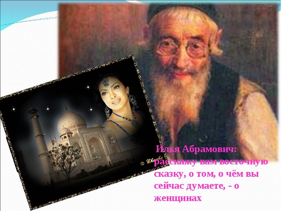 Илья Абрамович: расскажу вам восточную сказку, о том, о чём вы сейчас думает...