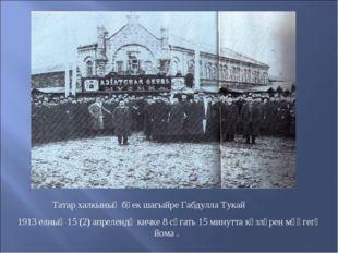 Татар халкының бөек шагыйре Габдулла Тукай 1913 елның 15 (2) апрелендә кичке