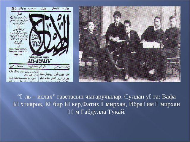 """""""Әль – ислах"""" газетасын чыгаручылар. Сулдан уңга: Вафа Бәхтияров, Кәбир Бәкер..."""
