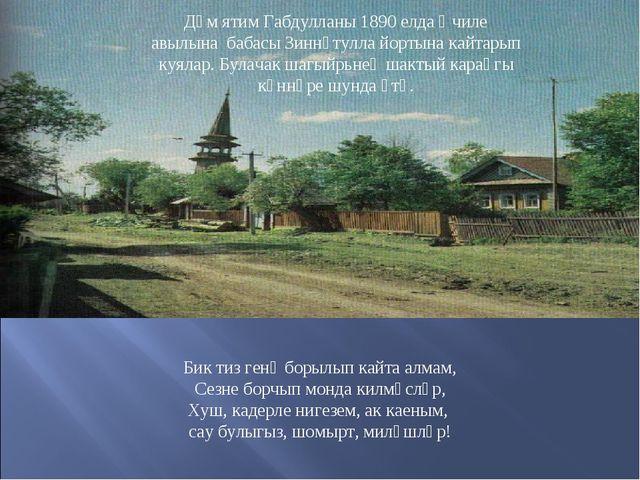 Дөм ятим Габдулланы 1890 елда Өчиле авылына бабасы Зиннәтулла йортына кайтары...