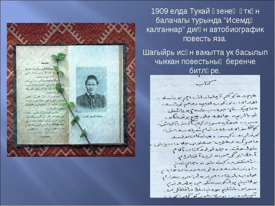 """1909 елда Тукай үзенең үткән балачагы турында """"Исемдә калганнар"""" дигән автоби..."""