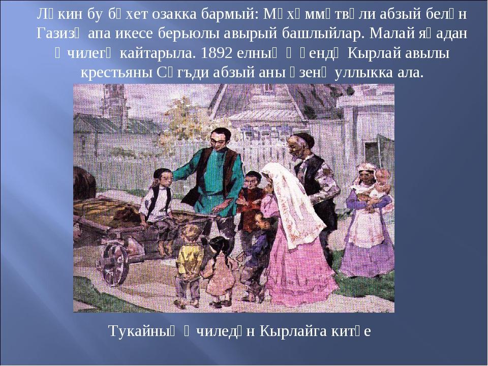 Ләкин бу бәхет озакка бармый: Мөхәммәтвәли абзый белән Газизә апа икесе берью...
