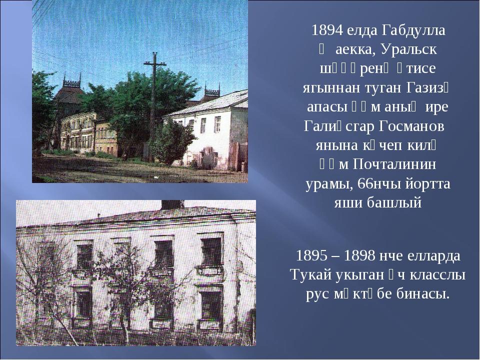 1894 елда Габдулла Җаекка, Уральск шәһәренә әтисе ягыннан туган Газизә апасы...