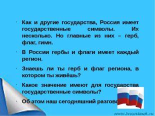 Как и другие государства, Россия имеет государственные символы. Их несколько.