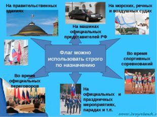 Флаг можно использовать строго по назначению На правительственных зданиях На