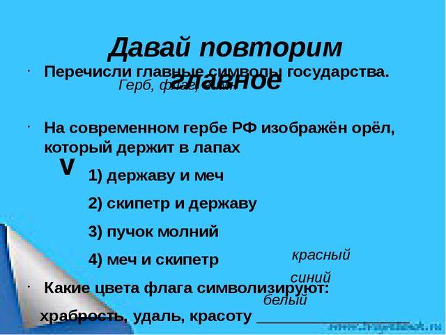 Перечисли главные символы государства. На современном гербе РФ изображён орёл...