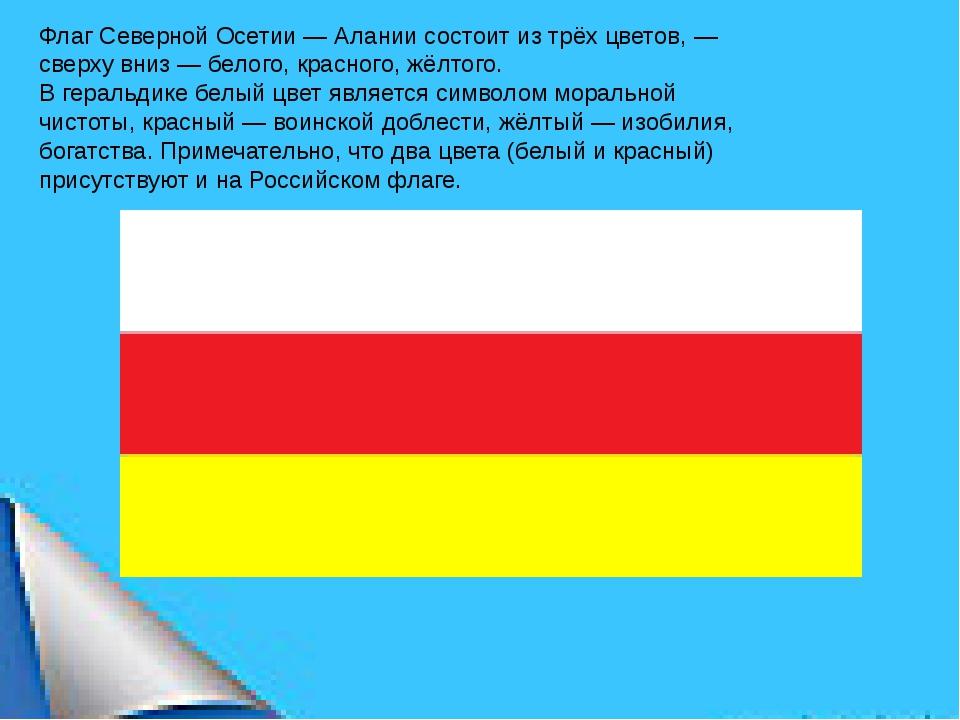 Флаг Северной Осетии— Алании состоит изтрёх цветов, — сверху вниз— белого...
