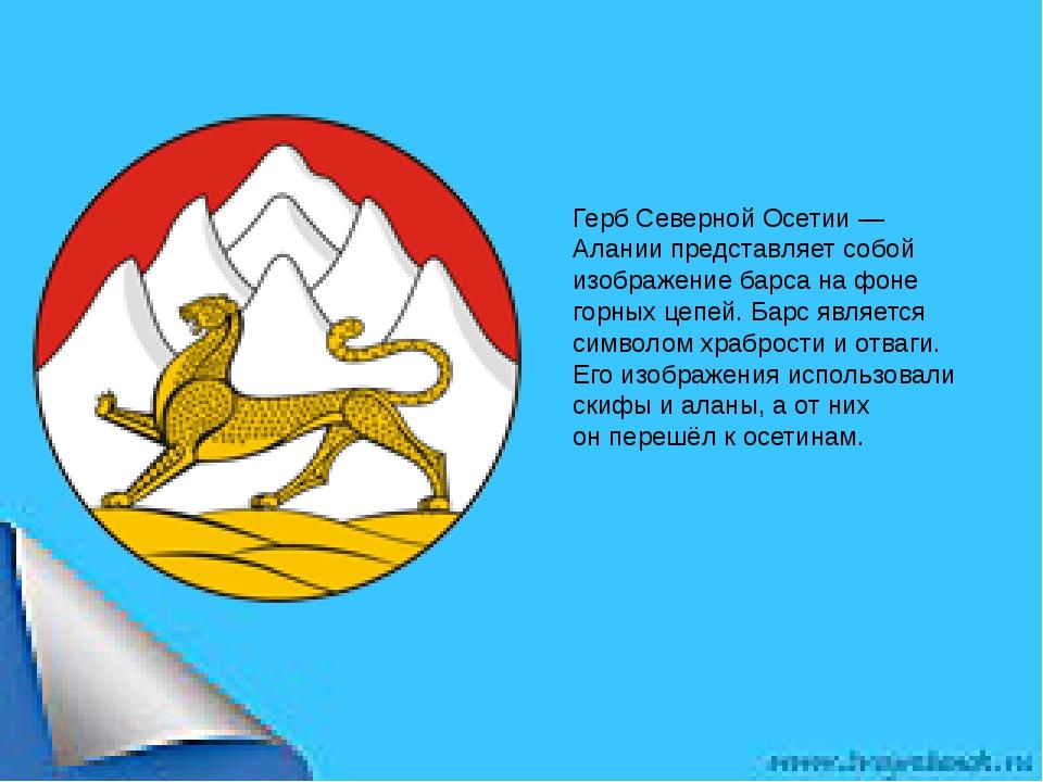 Герб Северной Осетии— Алании представляет собой изображение барса нафоне го...