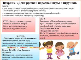 Вторник «День русской народной игры и игрушки» задачи: - дать представление о