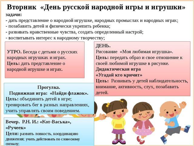 Вторник «День русской народной игры и игрушки» задачи: - дать представление о...