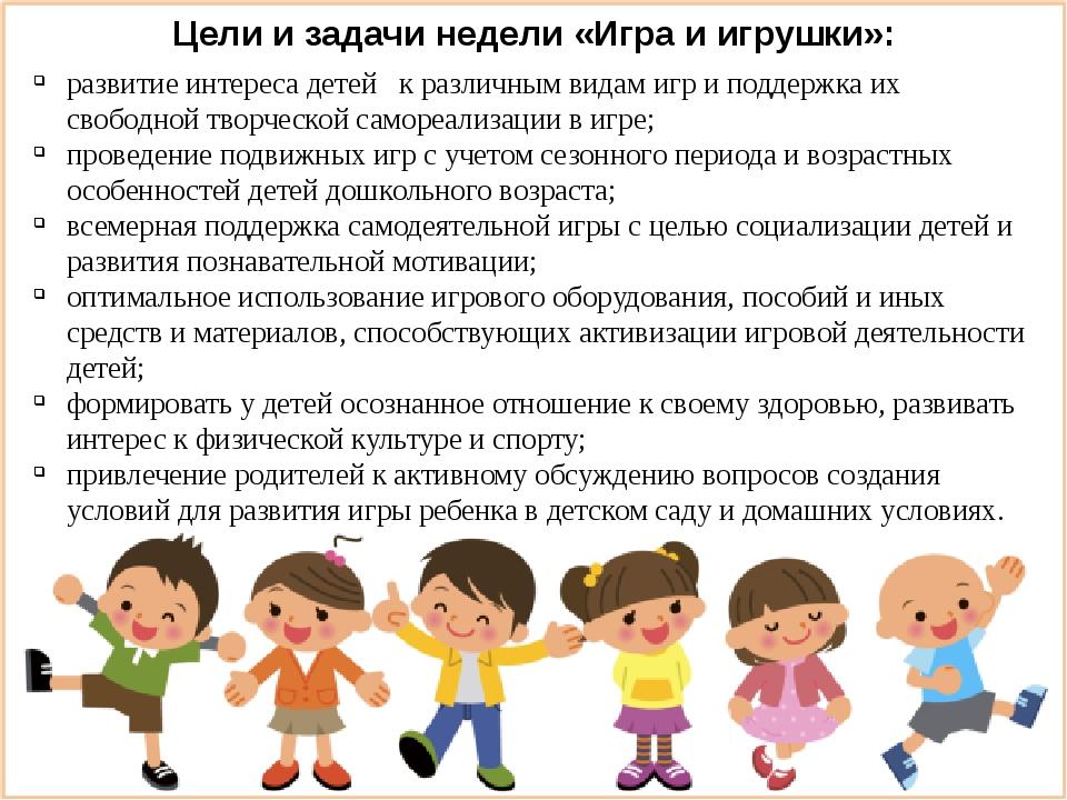 Цели и задачи недели «Игра и игрушки»: развитие интереса детей к различным...