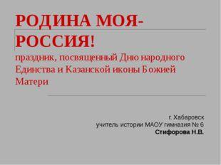 РОДИНА МОЯ- РОССИЯ! праздник, посвященный Дню народного Единства и Казанской