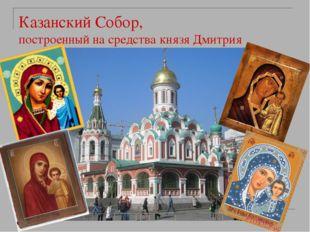 Казанский Собор, построенный на средства князя Дмитрия