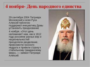 4 ноября- День народного единства 29 сентября 2004 Патриарх Московский и всея