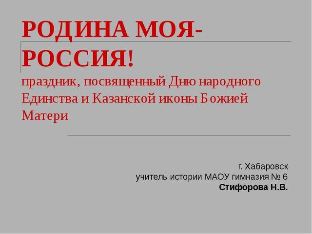 РОДИНА МОЯ- РОССИЯ! праздник, посвященный Дню народного Единства и Казанской...
