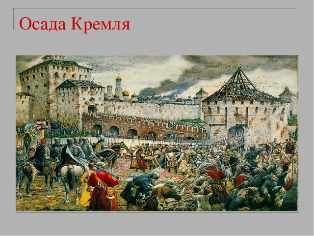 Осада Кремля