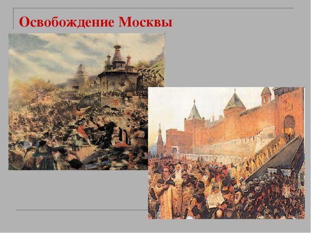 Освобождение Москвы