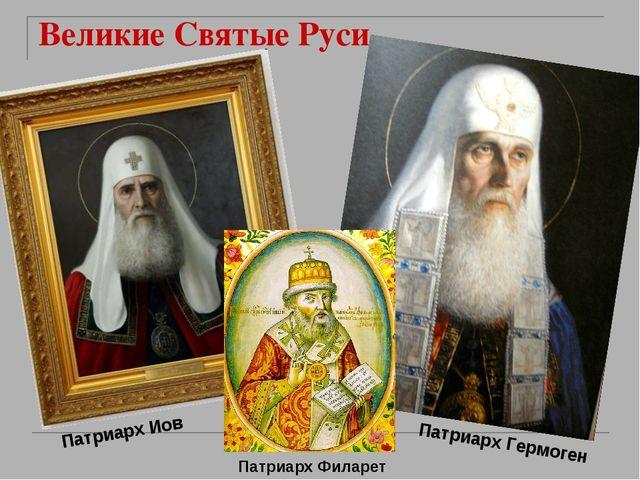 Великие Святые Руси Патриарх Филарет Патриарх Гермоген Патриарх Иов