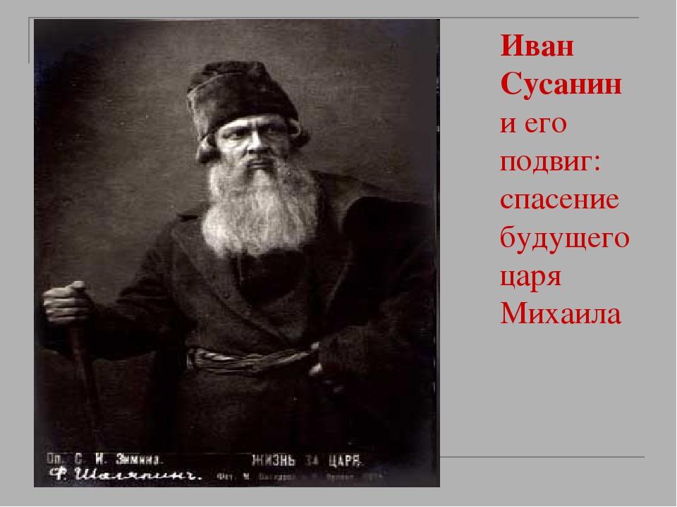 Иван Сусанин и его подвиг: спасение будущего царя Михаила