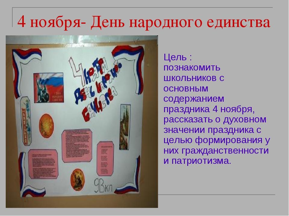 4 ноября- День народного единства Цель : познакомить школьников с основным со...