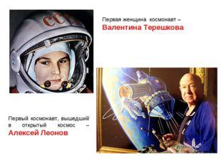 Первая женщина космонавт – Валентина Терешкова Первый космонавт, вышедший в о