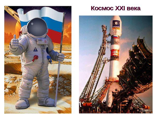 Космос XXI века
