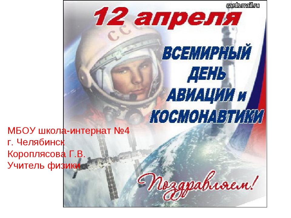 МБОУ школа-интернат №4 г. Челябинск Короплясова Г.В. Учитель физики