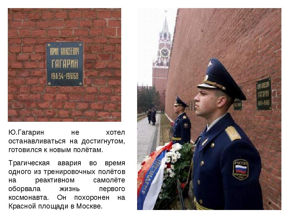Ю.Гагарин не хотел останавливаться на достигнутом, готовился к новым полётам....