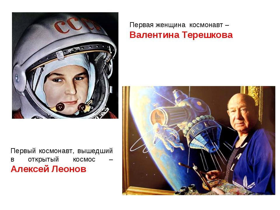 Первая женщина космонавт – Валентина Терешкова Первый космонавт, вышедший в о...