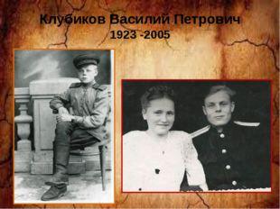 Клубиков Василий Петрович 1923 -2005