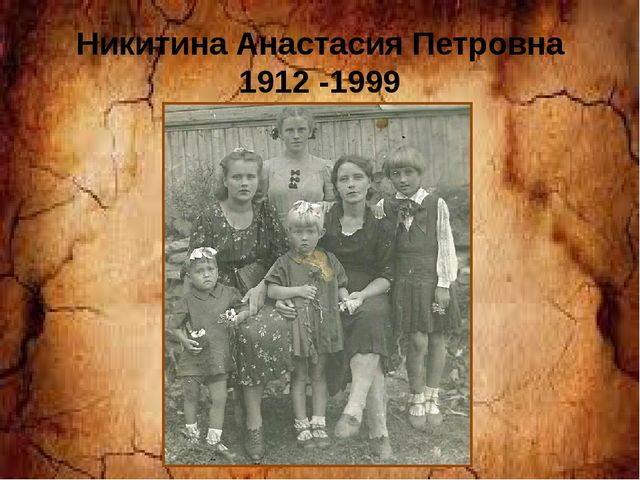 Никитина Анастасия Петровна 1912 -1999