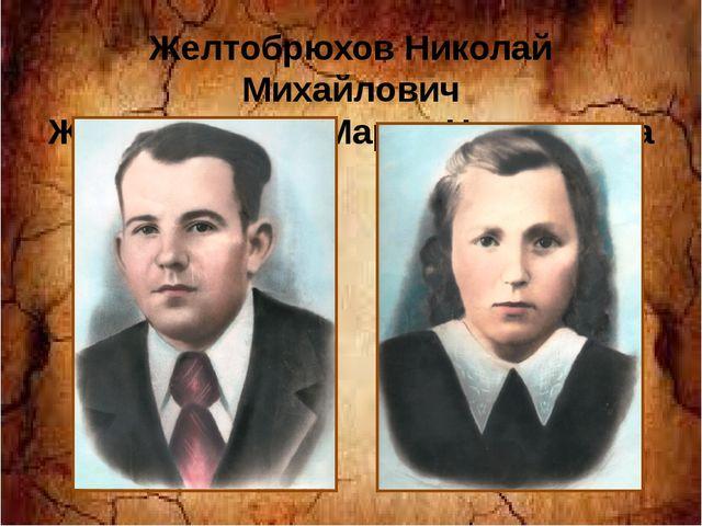Желтобрюхов Николай Михайлович Желтобрюхова Мария Николаевна