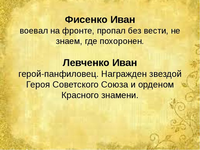 Фисенко Иван воевал на фронте, пропал без вести, не знаем, где похоронен. Лев...