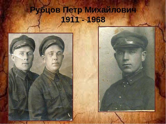 Рубцов Петр Михайлович 1911 - 1968