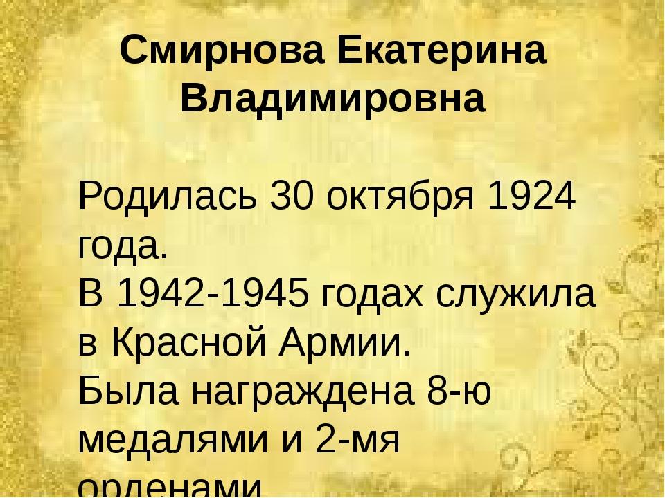 Смирнова Екатерина Владимировна Родилась 30 октября 1924 года. В 1942-1945 го...