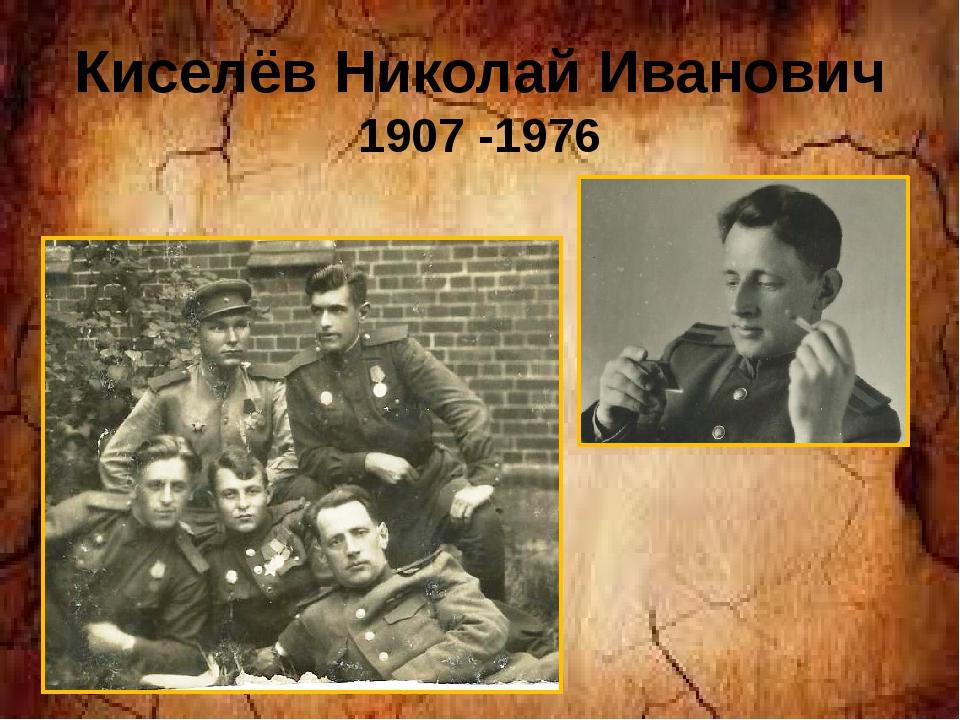 Киселёв Николай Иванович 1907 -1976