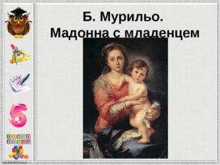 Б. Мурильо. Мадонна с младенцем