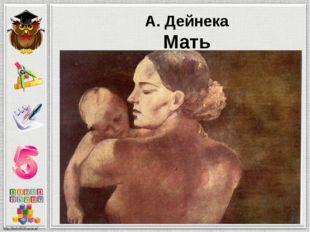 А. Дейнека Мать