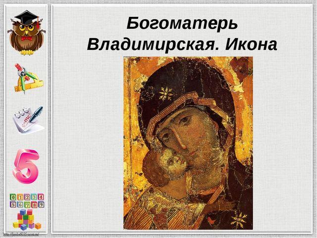 Богоматерь Владимирская. Икона