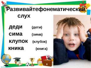 Развивайтефонематический слух деди (дети) сима (зима) клупок (клубок) кника