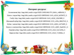 Интернет-ресурсы: Колокольчик http://img-fotki.yandex.ru/get/9265/134091466.9