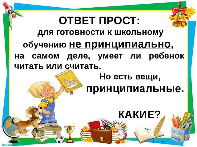 ОТВЕТ ПРОСТ: для готовности к школьному обучению не принципиально, на самом д...