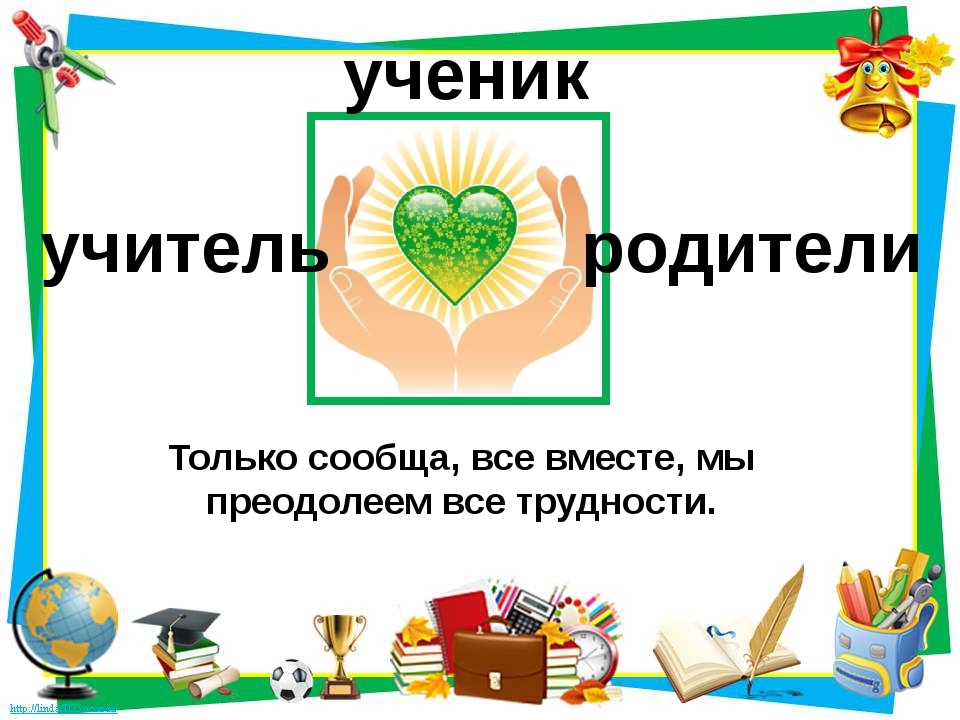 ученик родители учитель Только сообща, все вместе, мы преодолеем все трудности.