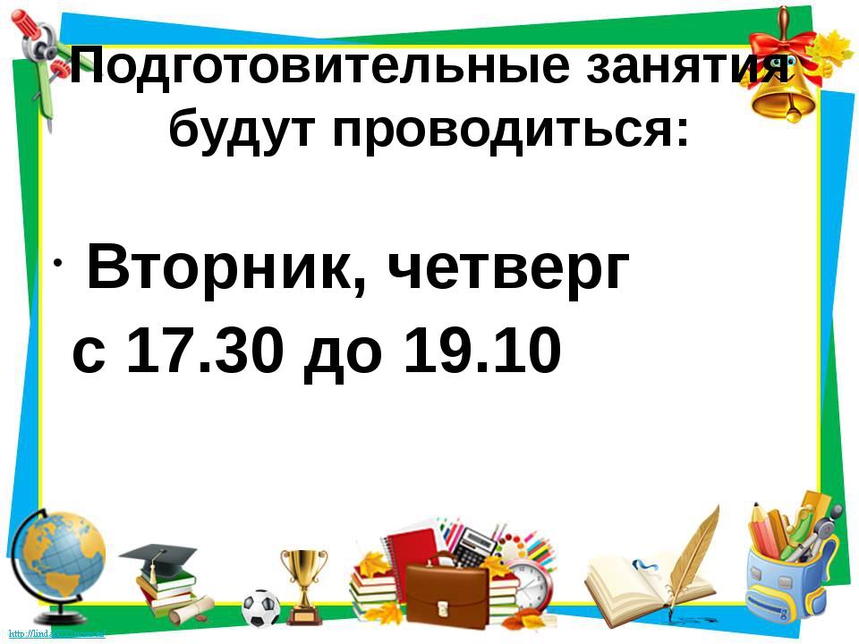 Подготовительные занятия будут проводиться: Вторник, четверг с 17.30 до 19.10