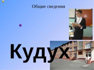 Общие сведения Кудухова Элеонора Гелаевна Образование 2005-2010гг. Северо-Осе