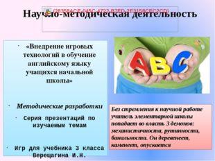 «Внедрение игровых технологий в обучение английскому языку учащихся начальной