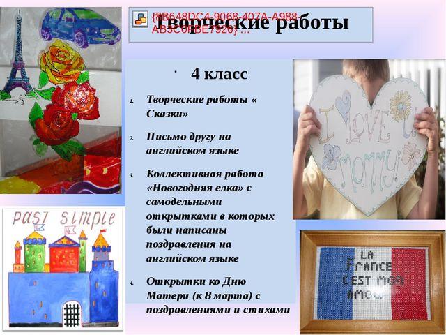 4 класс Творческие работы « Сказки» Письмо другу на английском языке Коллекти...